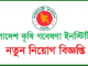 Bangladesh Agriculture Research Institute BARI Job Circular Online