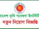 Bangladesh Agriculture Research Institute BARI Job Circular Online