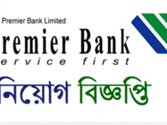 Premier Bank Limited Job Circular Online