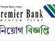 Premier Bank Limited Job Circular Online