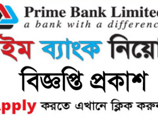 Prime Bank Limited Job Circular Online