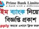 Prime Bank Limited Job Circular Online