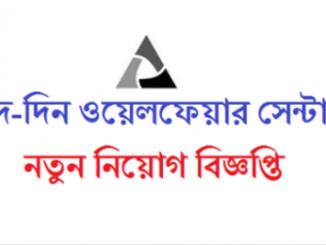 Ad-din Welfare Centre Job Circular Online