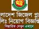 Bangladesh Diesel Plant Limited Job Circular Online