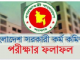 Bangladesh Public Service Commission BPSC Written Exam Result Online