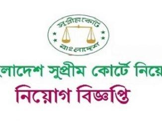 Bangladesh Supreme Court Job Circular Online