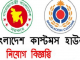 Chittagong Customs House Job Circular Online