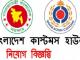 Chittagong Customs House Job Circular Online