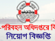 Department of Shipping dos Job Circular Online