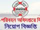 Department of Shipping dos Job Circular Online
