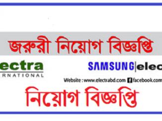 Electra International Job Circular Online