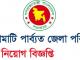 Rangamati Hill District Job Circular Online