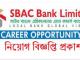 SBAC Bank Limited Job Circular Online