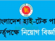 Bangladesh Hi-Tech Park Authority BHTPA Job Circular Online