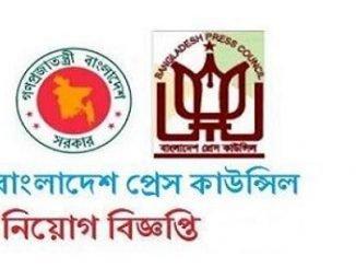 Bangladesh Press Council Job Circular Online