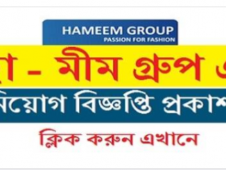 HA-MEEM GROUP Job Circular Online