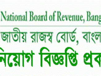 National Board of Revenue NBR Job Circular Online