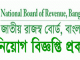 National Board of Revenue NBR Job Circular Online