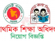 Primary Education Directorate Job Circular Online