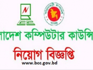 Bangladesh Computer Council Job Circular Online