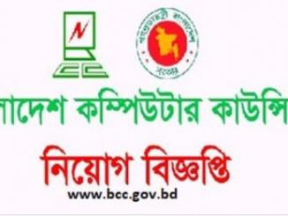 Bangladesh Computer Council Job Circular Online