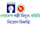Bangladesh Palli Bidyut Samity Job Circular Online