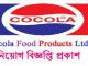 Cocola Food Products Ltd Job Circular Online
