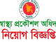 Health Department Job Circular Online