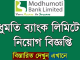 Modhumoti Bank Limited Job Circular Online
