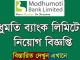 Modhumoti Bank Limited Job Circular Online