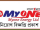 Myone Energy Limited Job Circular Online