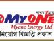 Myone Energy Limited Job Circular Online