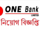 One Bank Limited Job Circular Online