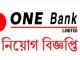 One Bank Limited Job Circular Online