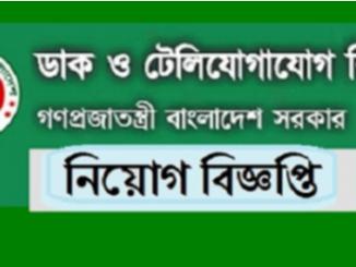 Postal and Telecommunication Department Job Circular Online