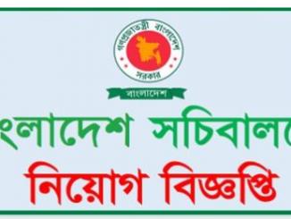 Public Security Division PSD Job Circular Online