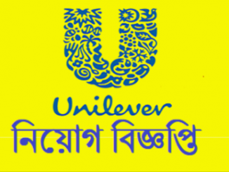 Unilever Bangladesh Job Circular Online