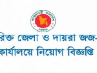 Additional District Judge's Office Job Circular Online