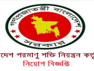 Bangladesh Atomic Energy Commission BAEC Job Circular Online