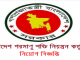 Bangladesh Atomic Energy Commission BAEC Job Circular Online