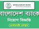 Bangladesh Bank Job Circular Online