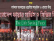 Bangladesh Fire Service & Civil Defense Job Circular Online