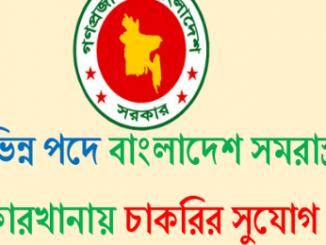 Bangladesh Ordnance Factories BOF Job Circular Online