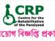 CRP NGO Jobs Circular Online