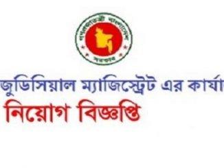Chief Judicial Magistrate Office Job Circular Online