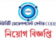 Community Development Centre CODEC Job Circular Online