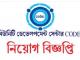 Community Development Centre CODEC Job Circular Online
