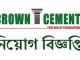 Crown Cement Job Circular Online