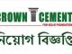 Crown Cement Job Circular Online