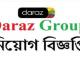 Daraz Group Job Circular Online